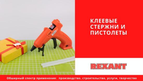 Новые клеевые пистолеты и стержни REXANT!